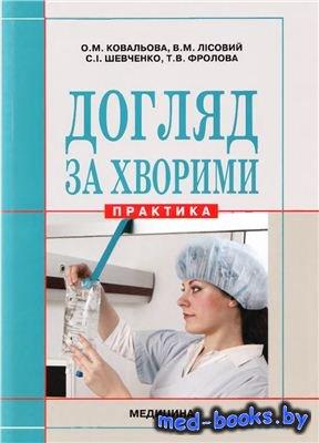 Догляд за хворими - Ковальова О.М., Лісовий В.М. и др. - 2010 год