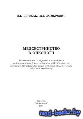 Медсестринство в онкології - Дрижак В.І., Домбрович М.І. - 2001 год
