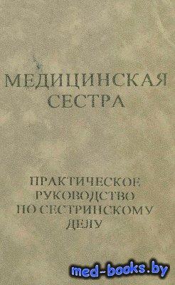 Медицинская сестра: Практическое руководство по сестринскому делу - Гулова  ...