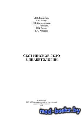 Сестринское дело в диабетологии - Бандурко Л.П., Белых И.Н. и др. - 2010 го ...
