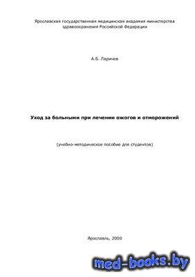 Уход за больными при лечении ожогов и отморожений - Ларичев А.Б. - 2000 год
