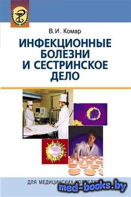 Инфекционные болезни и сестринское дело - Комар В.И. - 2008 год