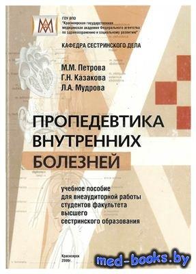 Пропедевтика внутренних болезней (для ВСО) - Петрова М.М, Казакова Г.Н, Муд ...