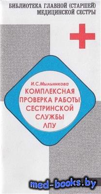 Комплексная проверка работы сестринской службы ЛПУ - Мыльникова И.С. - 2001 ...