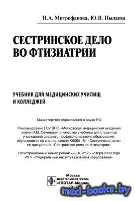 Сестринское дело во фтизиатрии - Митрофанова Н.А., Пылаева Ю.В. - 2014 год