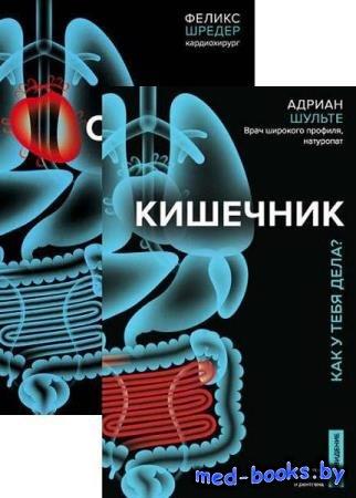 А. Шульте, Ф. Шредер - Теловидение. Внутрь тела без скальпеля и рентгена. 2 ...