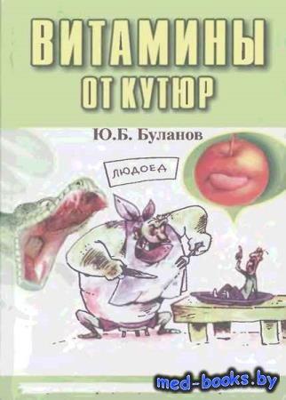 Буланов Юрий - Витамины от Кутюр