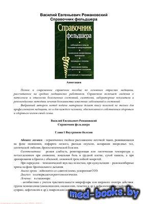 Справочник фельдшера - Романовский В.Е. - 2009 год