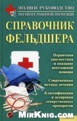 Справочник фельдшера - Пенделя А.А. - 2011 год