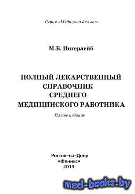 Полный лекарственный справочник среднего медицинского работника - Ингерлейб ...