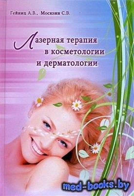 Лазерная терапия в косметологии и дерматологии - Гейниц А.В., Москвин С.В.  ...