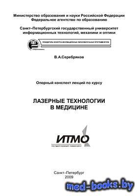 Лазерные технологии в медицине - Серебряков В.А. - 2009 год