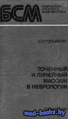 Точечный и линейный массаж в неврологии - Гольдблат Ю.В. - 1989 год