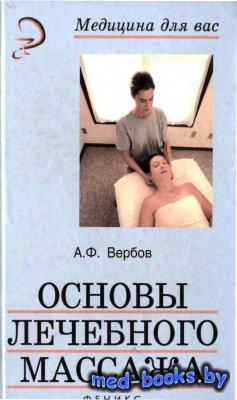Основы лечебного массажа - Вербов А.Ф. - 2002 год