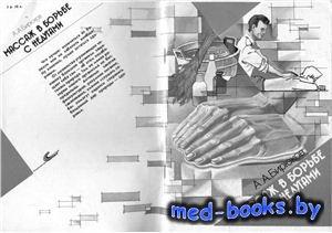 Массаж в борьбе с недугами - Бирюков А.А. - 1991 год - 78 с.