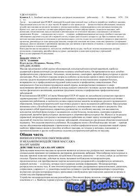 Лечебный массаж (справочник для средних медицинских работников) - Куничев Л ...