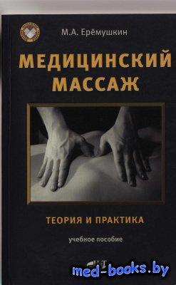 Медицинский массаж. Теория и практика - Ерёмушкин М.А. - 2009 год