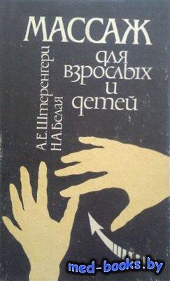 Массаж для взрослых и детей - Штеренгерц А.Е., Белая Н.А. - 1992 год