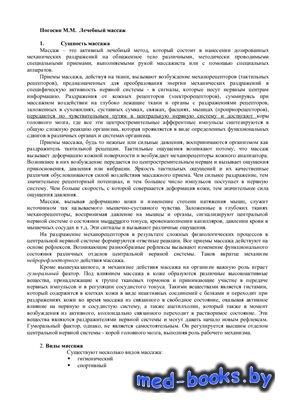 Лечебный массаж - Погосян М.М. - 2002 год
