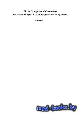 Массажные приемы и их воздействие на организм - Мельников Илья - 2013 год