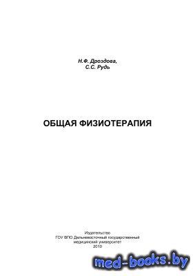 Общая физиотерапия - Дроздова Н.Ф., Рудь С.С. - 2010 год