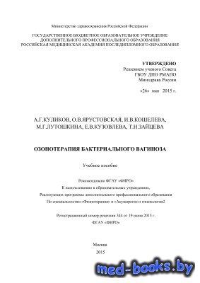 Озонотерапия бактериального вагиноза - Куликов А.Г., Ярустовская О.В. и др. ...