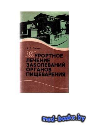 Курортное лечение заболеваний органов пищеварения - Саакян А.Г. - 1985 год