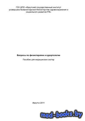Вопросы по физиотерапии и курортологии - Абрамович С.Г. и др. - 2011 год