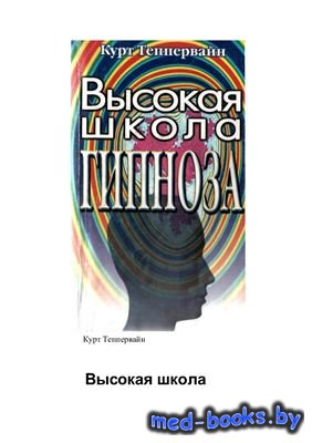 Высокая школа гипноза - Теппервайн Курт - 2001 год