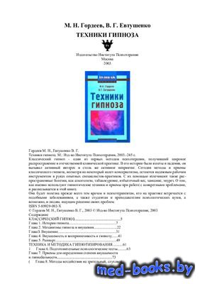Техники гипноза - Гордеев М.Н., Евтушенко В.Г. - 2003 год