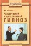 Классический и эриксоновский гипноз: Практическое руководство - Гордеев М.Н ...