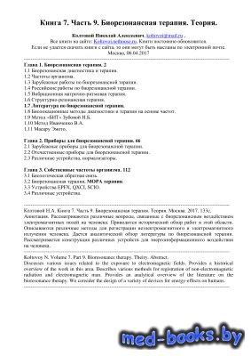 Биорезонансная терапия. Теория - Колтовой Н.А. - 2017 год