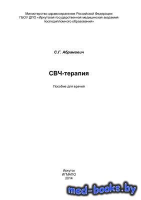СВЧ-терапия - Абрамович С.Г. - 2014 год