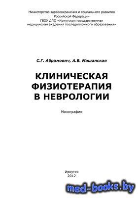 Клиническая физиотерапия в неврологии - Абрамович С.Г., Машанская А.В. - 20 ...
