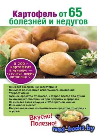 Татьяна Поленова - Картофель от 65 болезней и недугов