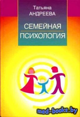 Семейная психология - Андреева Т.В. - 2004 год