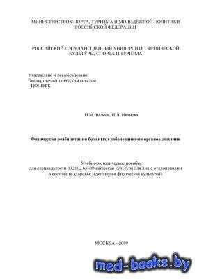 Физическая реабилитация больных с заболеваниями органов дыхания - Валеев Н. ...