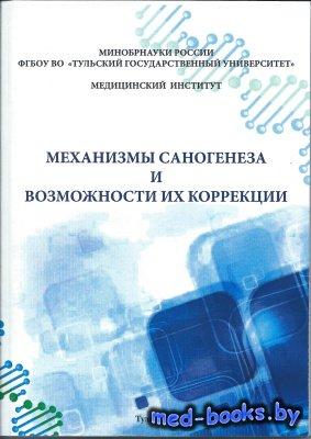 Механизмы саногенеза и возможности их коррекции - Борисова О.Н. - 2016 год