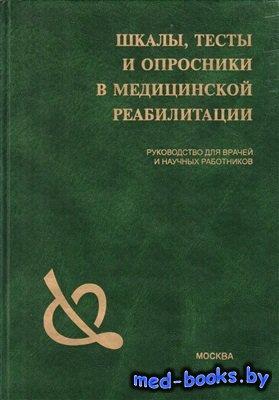 Шкалы, тесты и опросники в медицинской реабилитации - Белова А.Н. - 2002 го ...