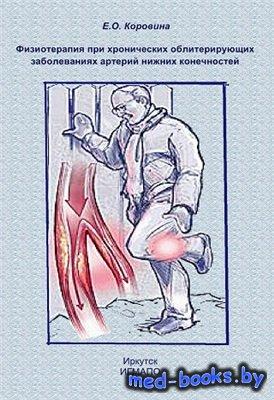 Физиотерапия при хронических облитерирующих заболеваниях артерий нижних кон ...