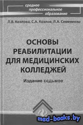 Основы реабилитации для медицинских колледжей - Козлова Л.В. - 2012 год