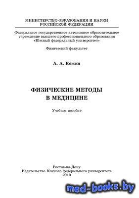 Физические методы в медицине - Кожин А.А. - 2010 год