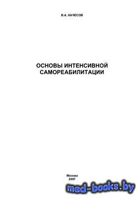 Основы интенсивной самореабилитации - Качесов В.А. - 2007 год