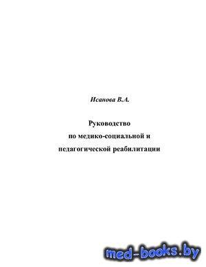 Руководство по медико-социальной и педагогической реабилитации - Исанова В. ...