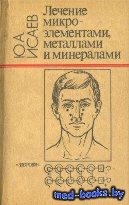 Лечение микроэлементами, металлами и минералами - Исаев Ю.А. - 1992 год