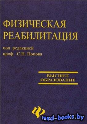 Физическая реабилитация - Попов С.Н. - 2005 год
