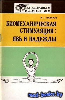 Биомеханическая стимуляция: явь и надежды - Назаров В.Т. - 1986 год