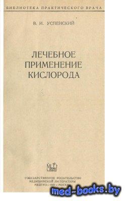 Лечебное применение кислорода - Успенский В.И. - 1959 год