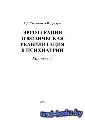 Эрготерапия и физическая реабилитация в психиатрии. Курс лекций - Смоленко  ...