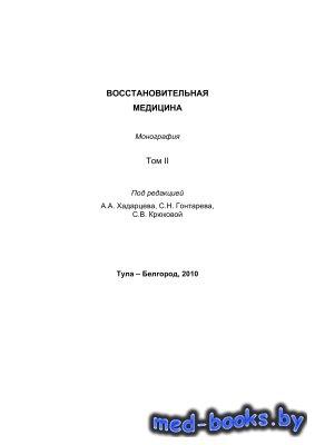 Восстановительная медицина. Том II - Хадарцев А.А. и др. - 2010 год